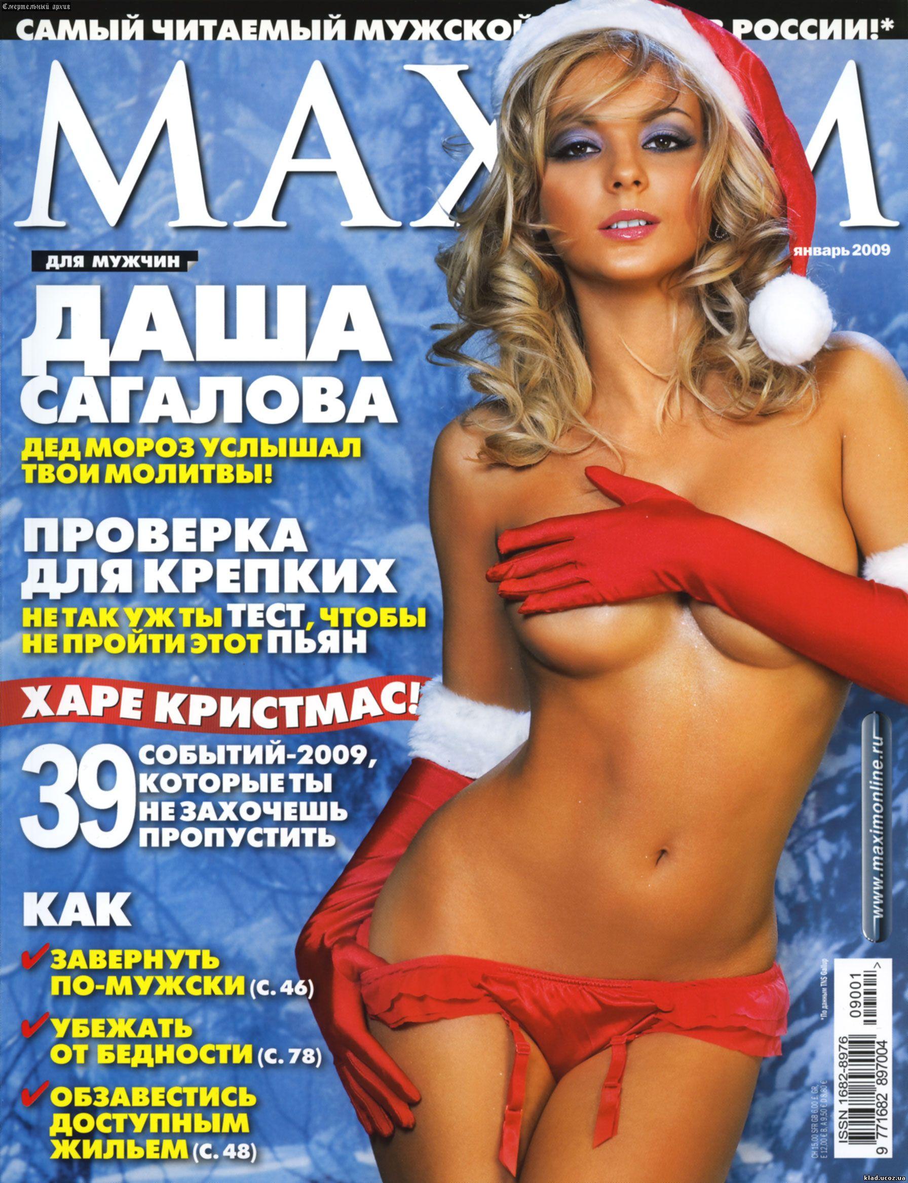 Русский секс дарьи сагаловой 9 фотография